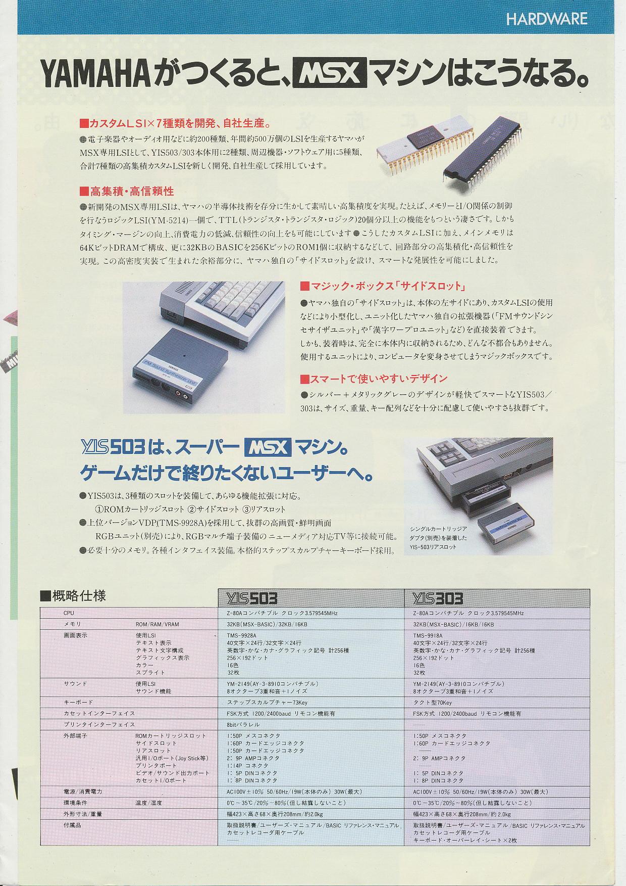 MSXヤマハYIS_0005s.jpg