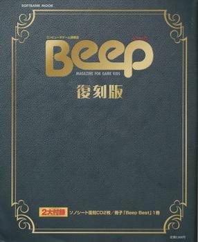 BEEP復刻版.jpg