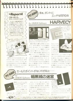 テクポリ86年10月号同人誌ソフト_0006.jpg