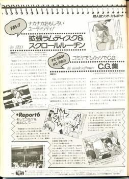 テクポリ86年10月号同人誌ソフト_0010.jpg