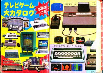テレビゲーム大図鑑光速船_0001.jpg