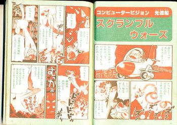 テレビゲーム大図鑑光速船_0004.jpg