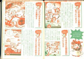 テレビゲーム大図鑑光速船_0006.jpg