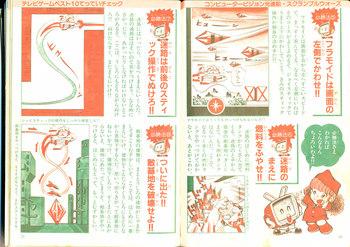 テレビゲーム大図鑑光速船_0007.jpg