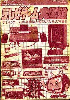 テレビゲーム大図鑑表紙.jpg