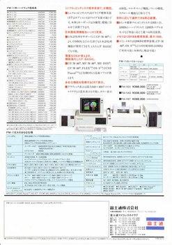 FM-11_2.jpg