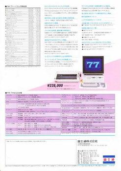 FM-77_2.jpg
