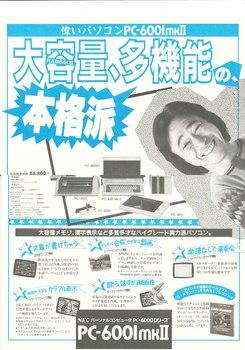 PC-6001MKIIフェア.jpg
