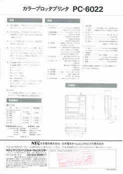 PC-6022_2.jpg