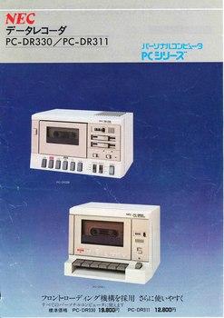 PC-DR330_1.jpg
