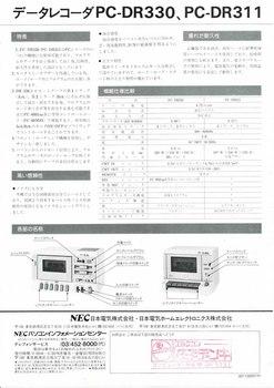 PC-DR330_2.jpg