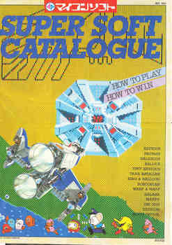 supersoftcatalogue198405_0001.jpg