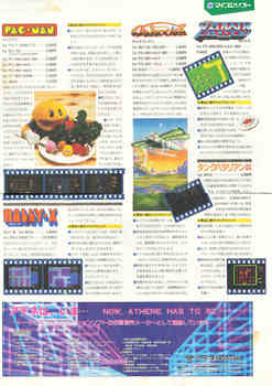 supersoftcatalogue198405_0003.jpg