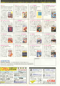 supersoftcatalogue198405_0006.jpg