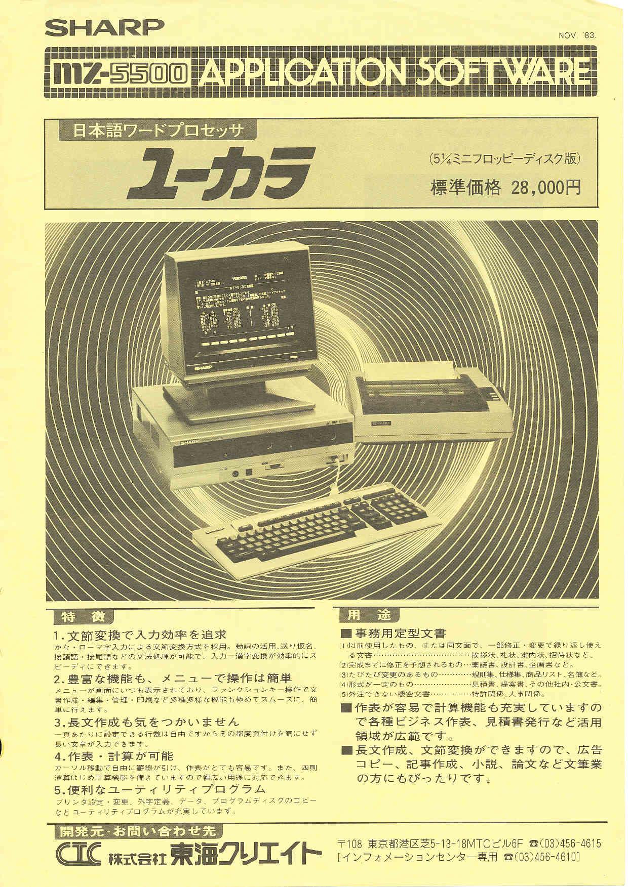 MZ-5500用日本語ワードプロセッ...