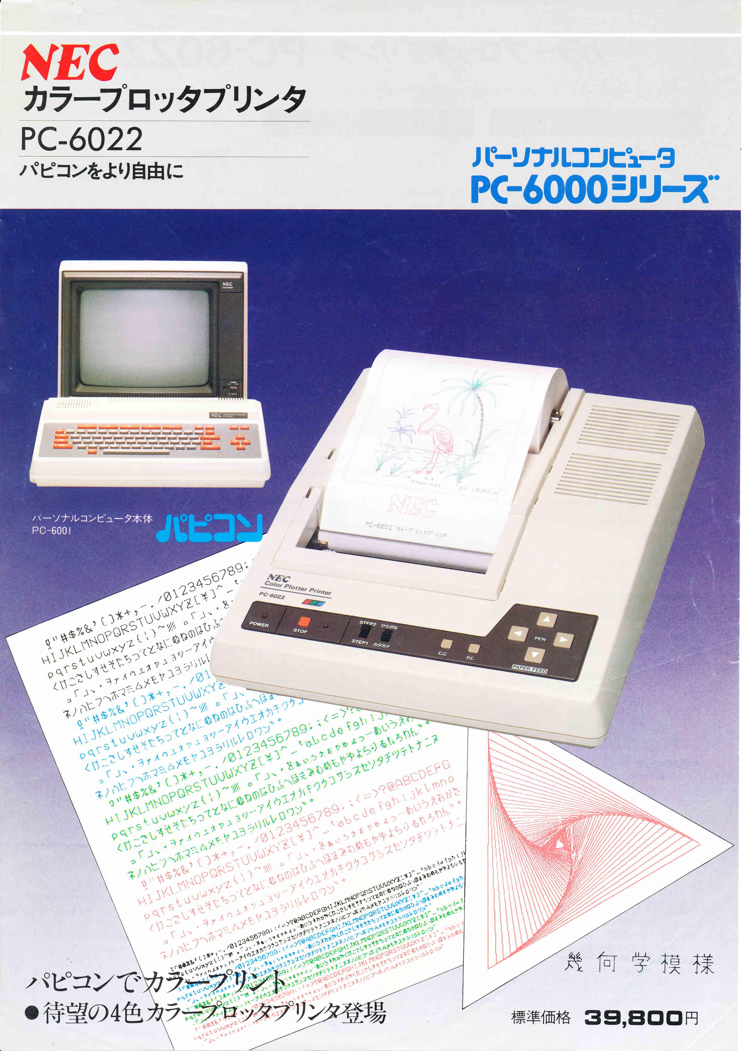 レトロPC、NEC PC-6000シリーズ...