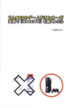 もし箱○.jpg