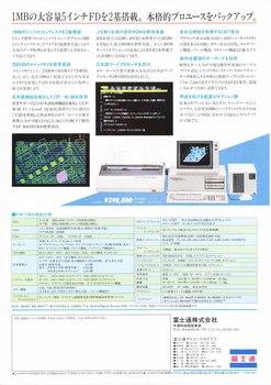 FM-11BS_2.jpg