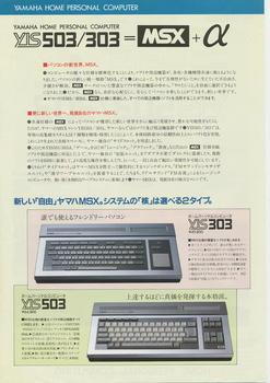 MSXヤマハYIS_0002s.jpg