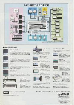 MSXヤマハYIS_0006s.jpg