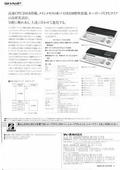 MZ-700_2.jpg