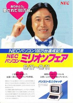 NECフェア_1.jpg