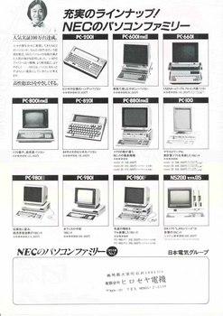 NECフェア_2.jpg