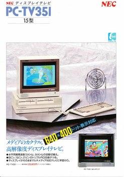PC-TV351_1.jpg