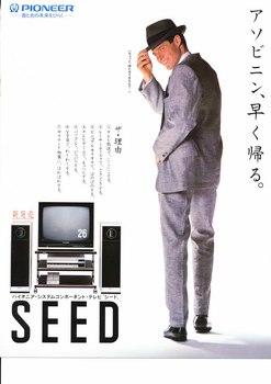 SEED_1.jpg