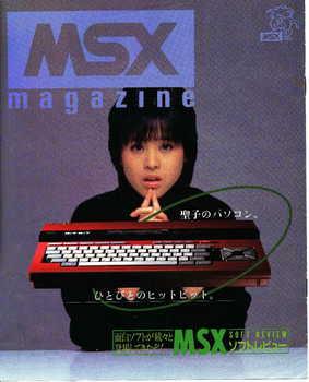 sonymsxmag198401_0001.jpg