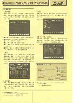 yukaramz5500_0002.jpg